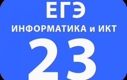23. Логические уравнения