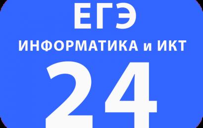 24. Поиск и исправление ошибок в программе