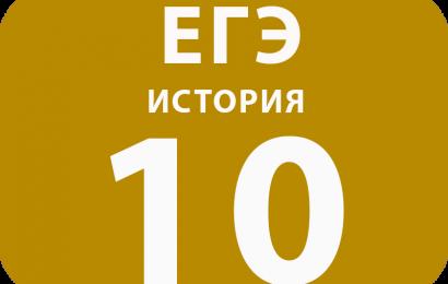 10. Работа с текстовым историческим источником