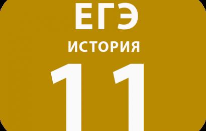 11. Систематизация исторической информации, представленной в различных знаковых системах