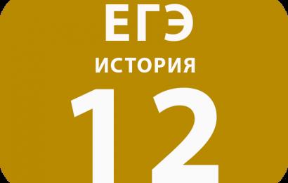 12. Работа с текстовым историческим источником