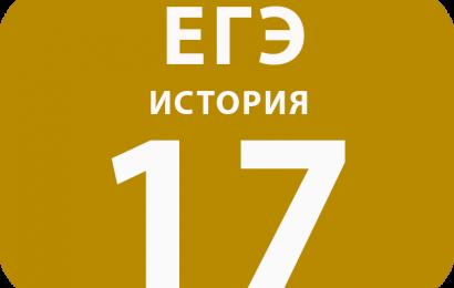 17. Знание фактов, процессов, явлений истории культуры России