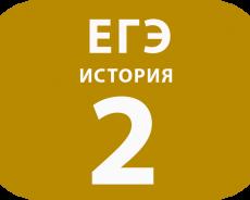 2. Знание дат