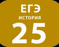 25. Историческое сочинение