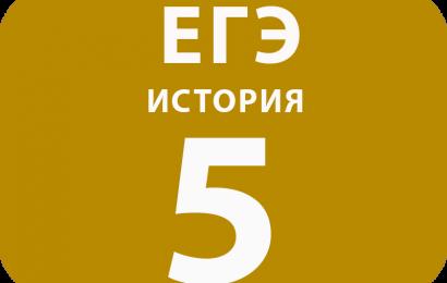 5. Знание основных фактов, процессов, явлений