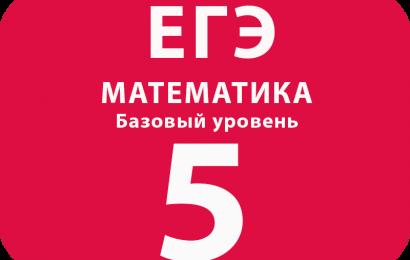 matemaika-boz-5