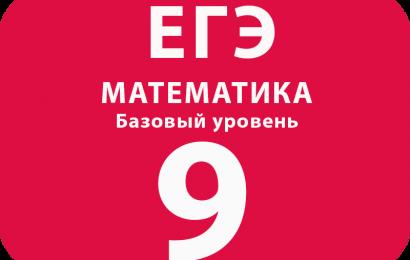 matemaika-boz-9