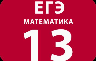 13. Уравнения