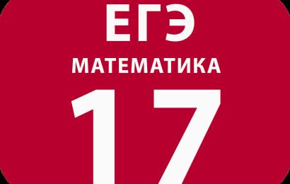 17. Финансовая математика