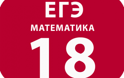 18. Задача с параметром