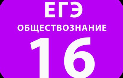 16. Конституция РФ