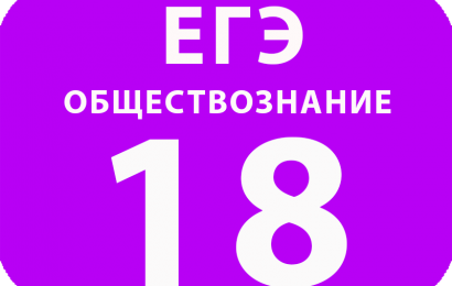 18. Классификация