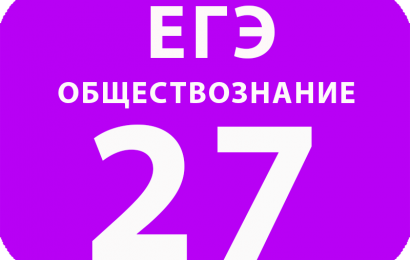 27. Задание-задача