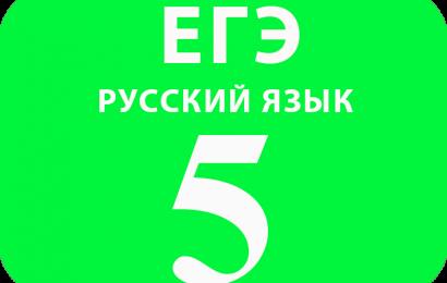 ruskiy-5