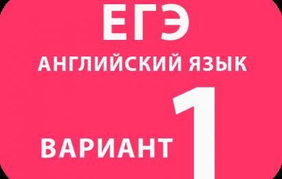 Английский язык вариант №1