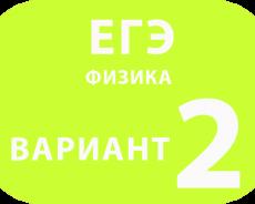 ФИЗИКА вариант №2