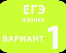 ФИЗИКА вариант №1
