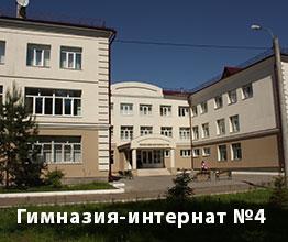 Гимназия-интернат №4