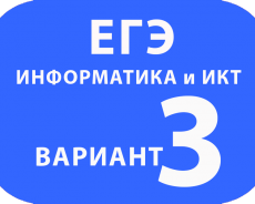 ИНФОРМАТИКА и ИКТ вариант №3