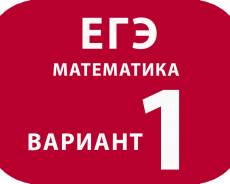 Математика Профильный Вариант №1