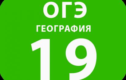 19. Направление на карте