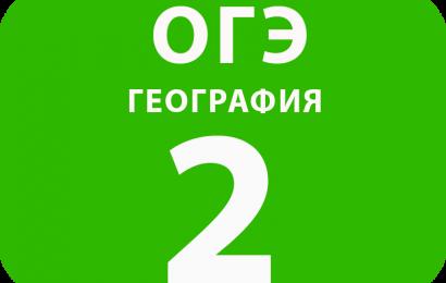 2.Географическое положение России
