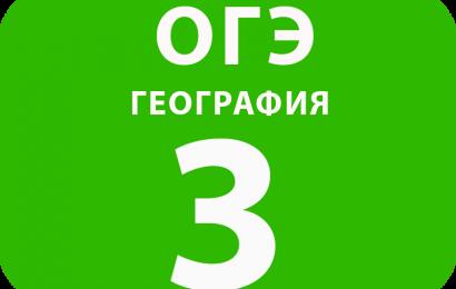 3.Особенности природы России
