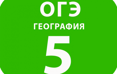 5.Отрасли хозяйства России, особенности размещение