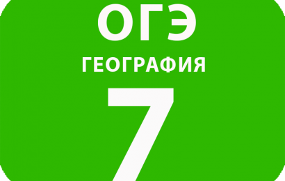 7.Особенности населения России