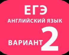АНГЛИЙСКИЙ ЯЗЫК вариант №2