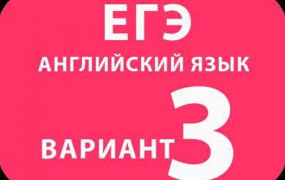 Английский язык Вариант №3