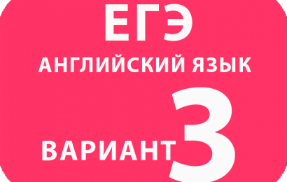 Английский язык Вариант №3 Онлайн