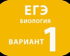 Биология вариант №1
