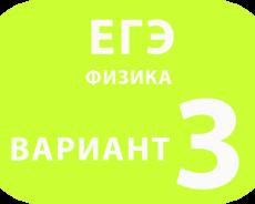 ФИЗИКА вариант №3