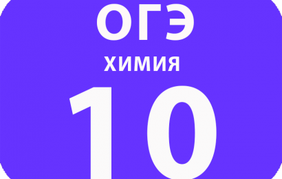 10.Химические свойства оксидов