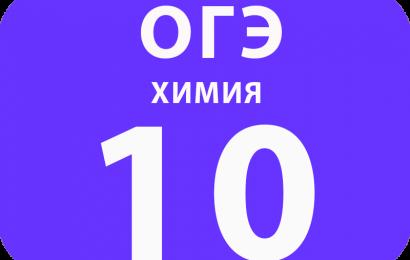 10. Химические свойства оксидов
