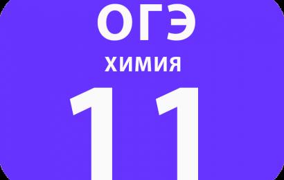 11. Химические свойства оснований и кислот.