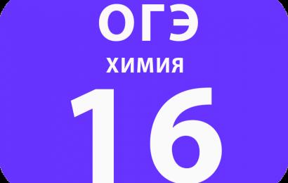 16. Периодический закон Д. И. Менделеева