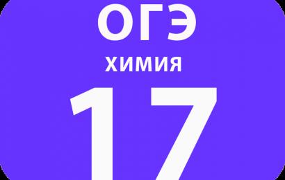 17. Первоначальные сведения об органических веществах