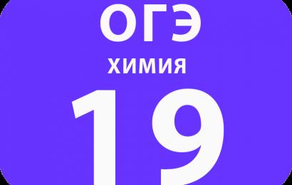 19. Химические свойства веществ