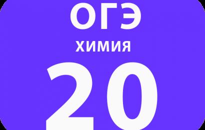 20. Окислительно-восстановительные реакции