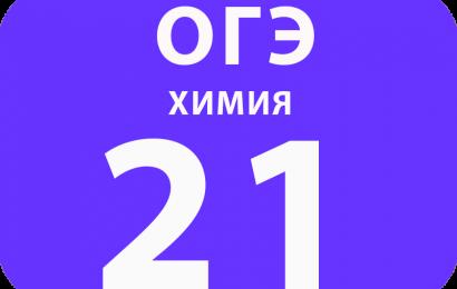 21. Вычислите массовую долю вещества