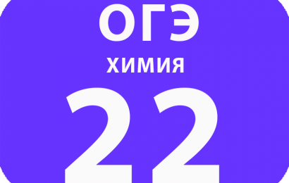 22. Химические свойства веществ