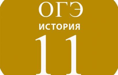 11. Знание дат
