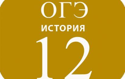 12. Знание фактов