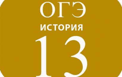 13. Знание причин и следствий