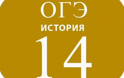 14. Знание фактов
