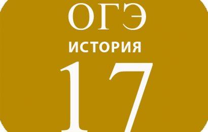 17. Знание фактов