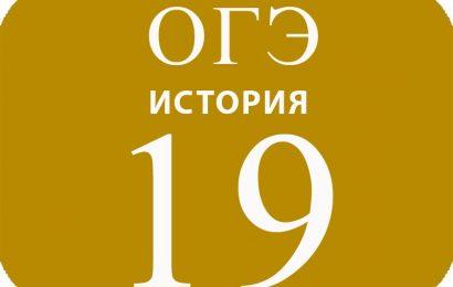 19. Знание выдающихся деятелей отечественной истории