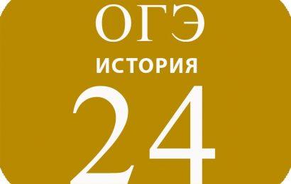 24. Систематизация исторической информаци